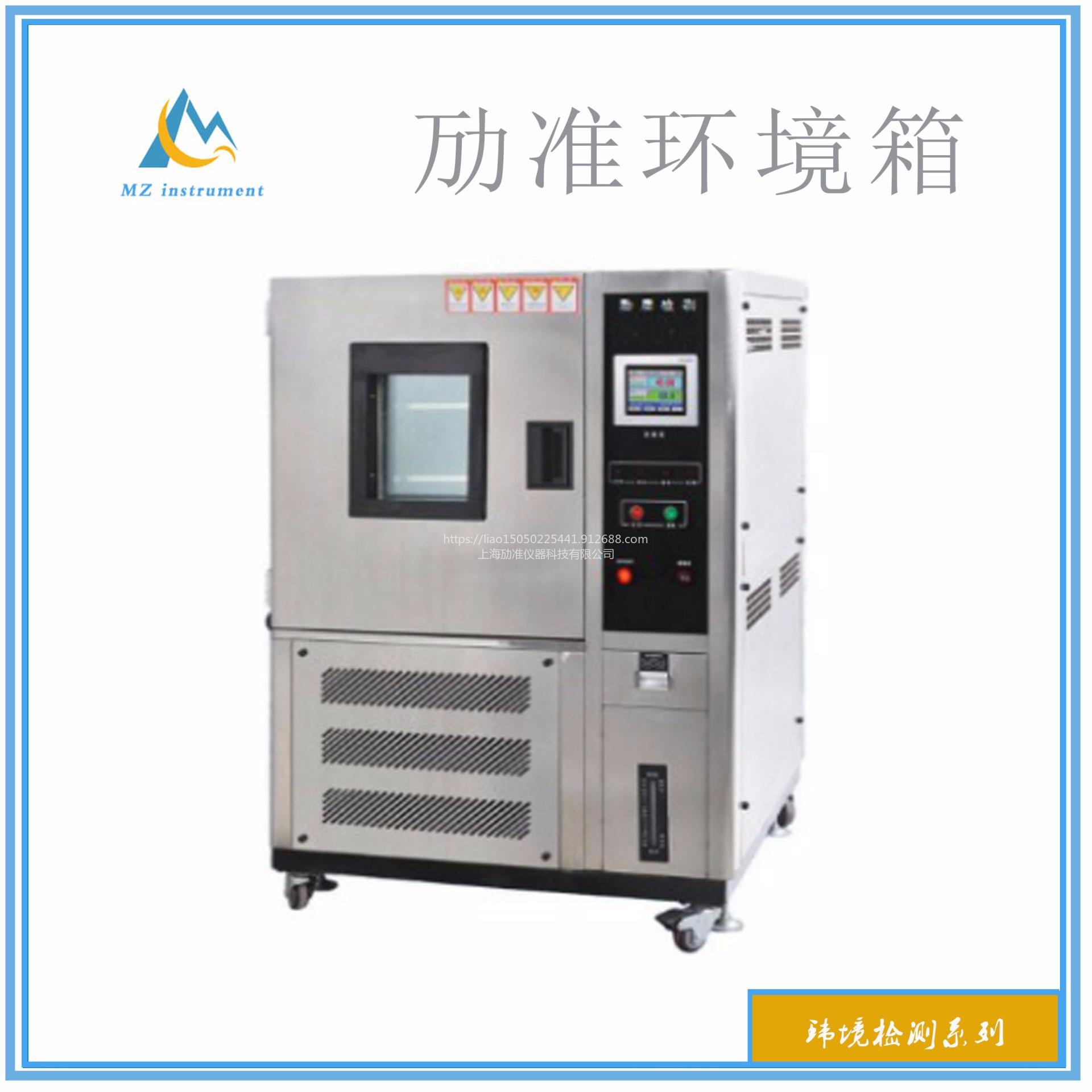 勱準 MZ-B102 高低溫試驗箱  高低溫沖擊試驗機 溫度老化環境試驗箱