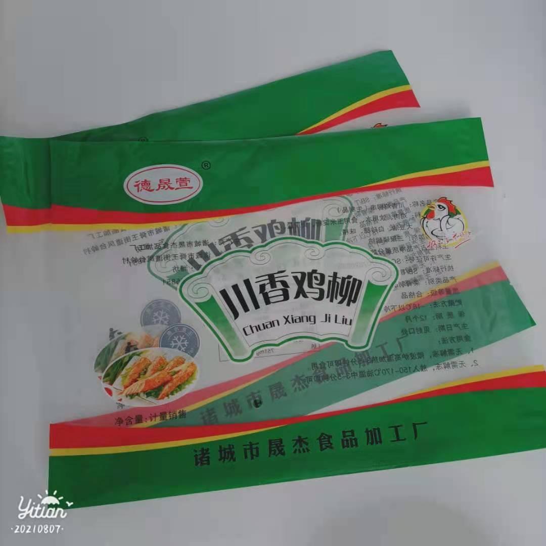 祥合福塑料包装 川香鸡柳食品包�装袋 食品背封袋 可定制尺寸 免费设计版面 冷冻食品包装袋