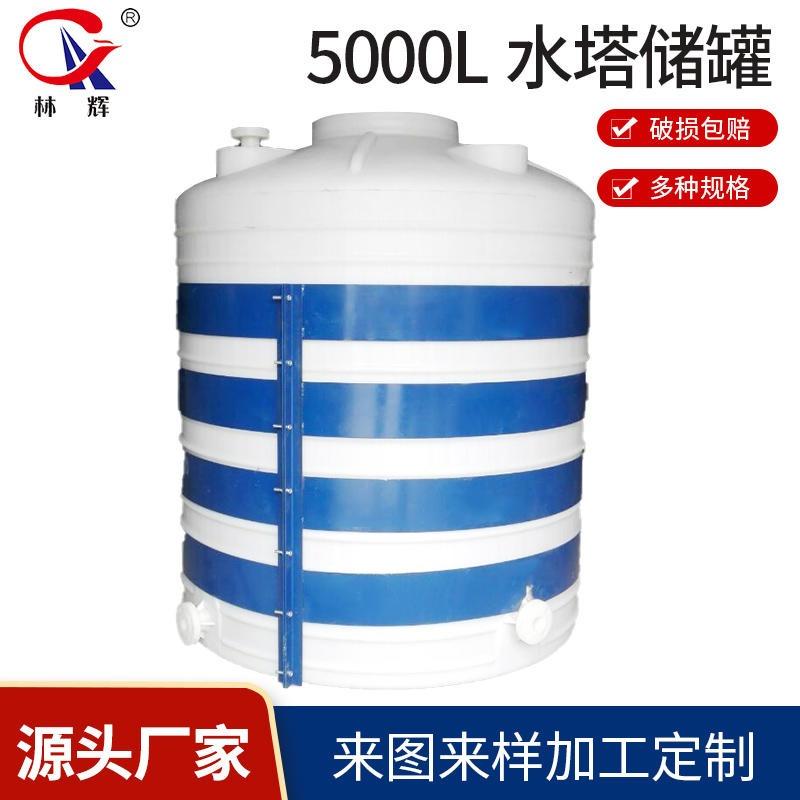 江蘇林輝塑業 塑料儲罐50T塑料攪拌罐聚羧酸塑料儲罐廠家直供