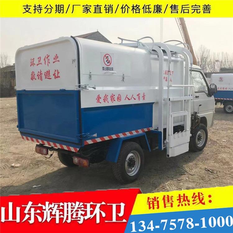 电动垃圾车带自○卸压缩垃圾车 电动挂桶式垃圾ω车