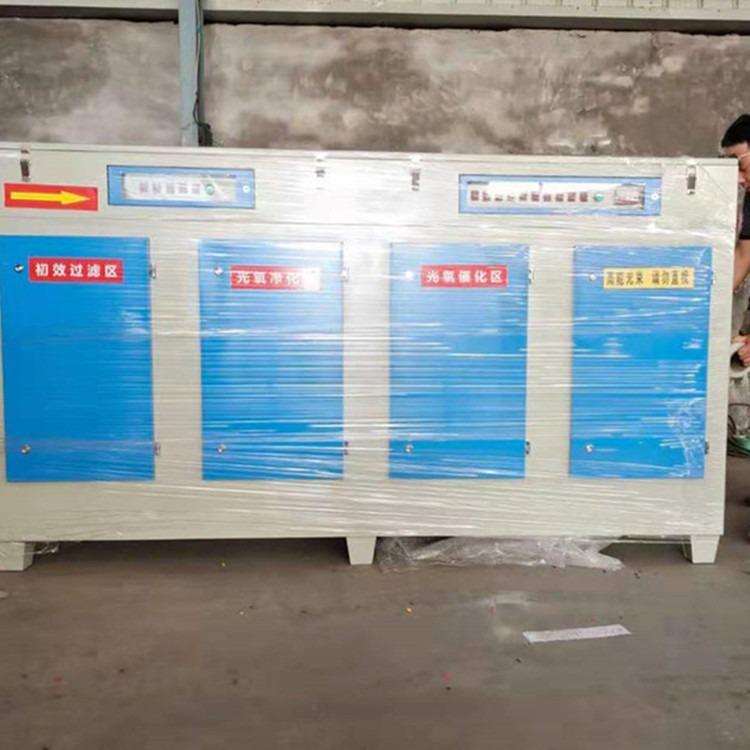 光氧催化除臭設備 尚譽環保 等離子光氧環保設備 定做光氧廢氣凈化器 熱銷