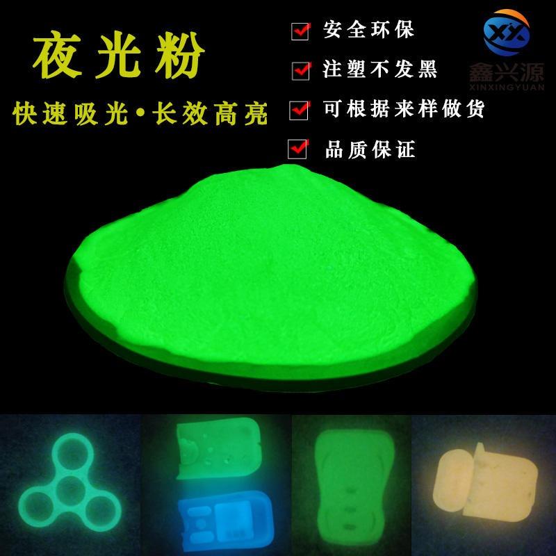 長效夜光粉廠家批發注塑超高亮發光熒光細粉注塑玩具硅橡膠耐高溫