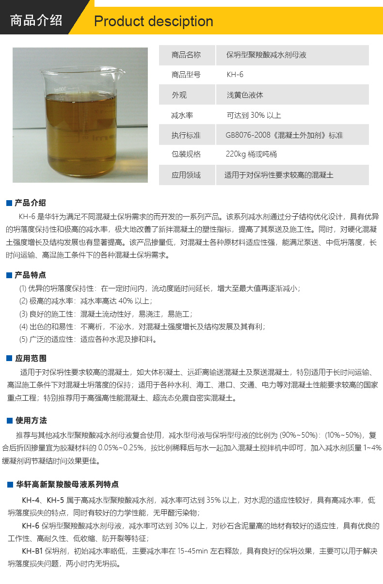 KH-6保坍母液 聚羧酸减水剂母液 商砼站用减水剂母液一吨价格示例图3