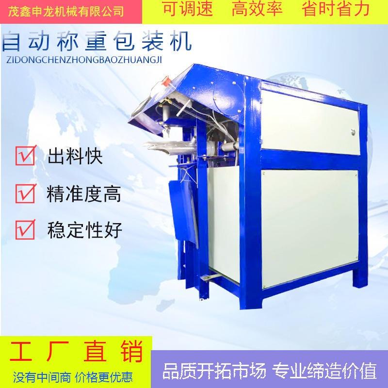 鄭州茂鑫申龍廠家供應 氣動式閥口包裝機 電動螺旋自動稱重  敞口不銹鋼定量包裝機