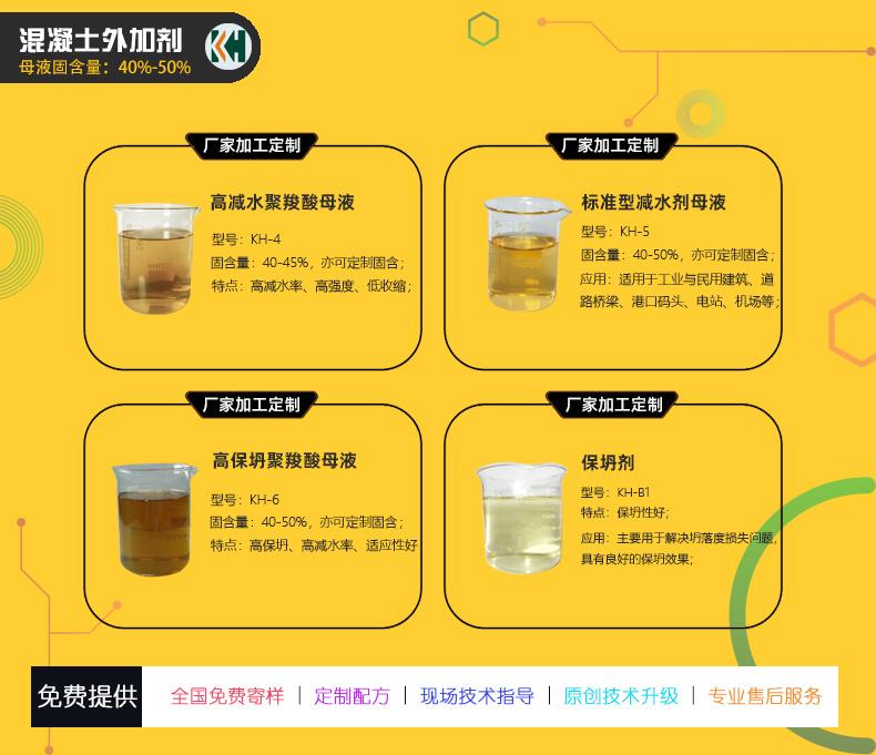 KH-4高减水羧酸母液 40-45%固含减水剂母液 湖北厂家 华轩高新示例图1