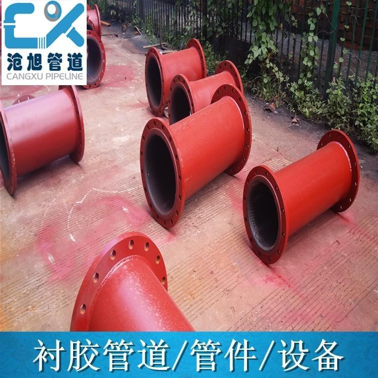 河北衬胶钢管厂家 衬胶管道执行标准