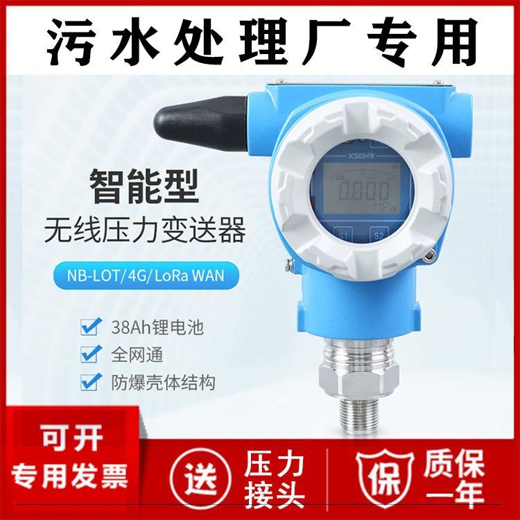 污水處理廠管道測壓 無線壓力變送器廠家價格