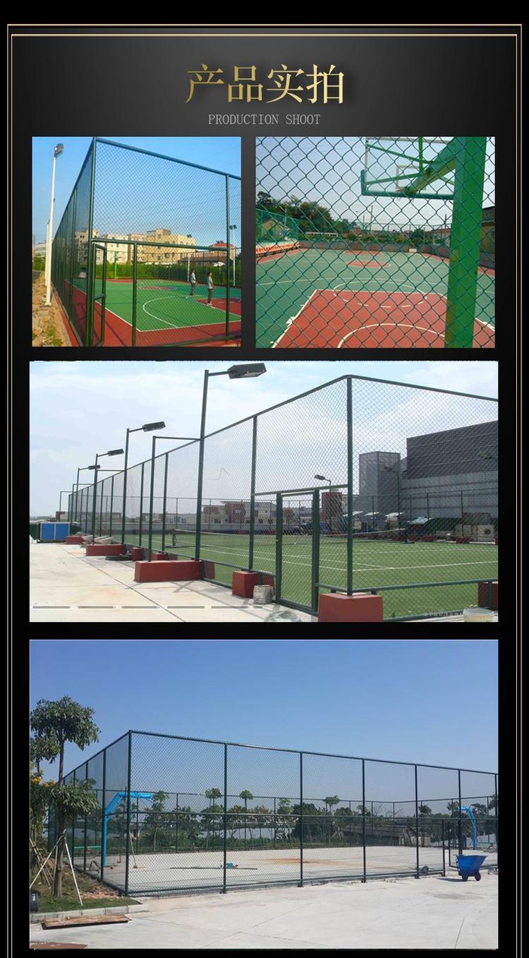 菏泽 小区球场 公园球场围栏网 学校篮球场防护网 加工定制 可上门量尺示例图8