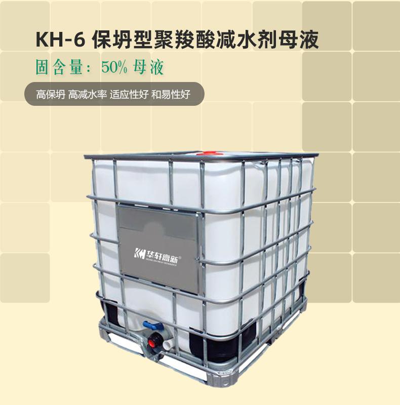 KH-6保坍母液 聚羧酸减水剂母液 商砼站用减水剂母液一吨价格示例图2