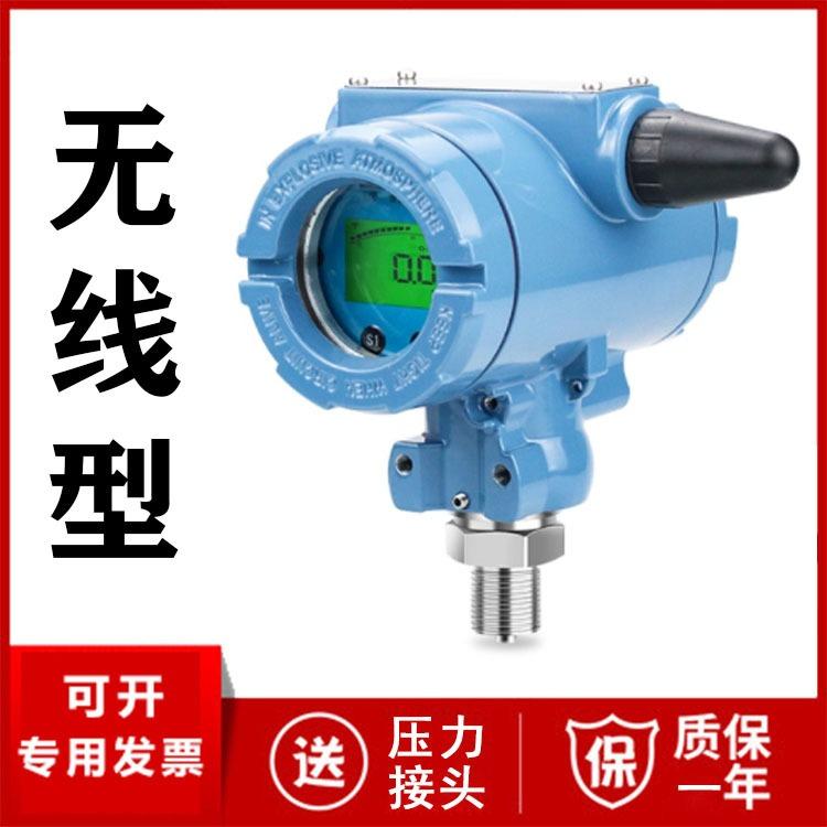 環保行業管道測壓 無線型壓力變送器生產廠家 無需排線使用方便